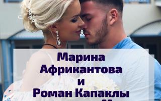 Роман Капаклы и Марина Африкантова расписались в столице