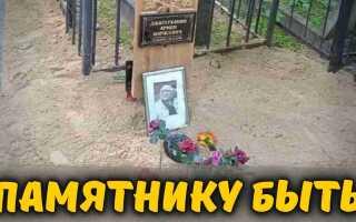 На могилу Армена Джигарханяна установят Памятник! Появились фото