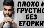 Тимати: «Мне плохо и грустно без Егорки Крида»