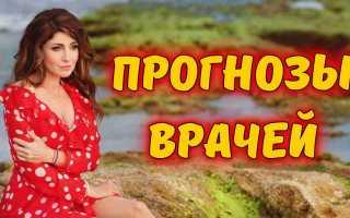 Новые данные о состоянии Макеевой! Неутешительные прогнозы врачей