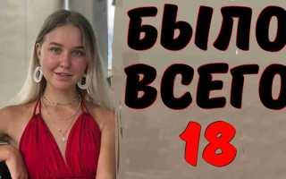 В 18 лет ушла Настенька! Родители были против этого увлечения