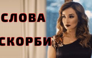 Анфисе Чеховой приносят слова соболезнований в связи с…