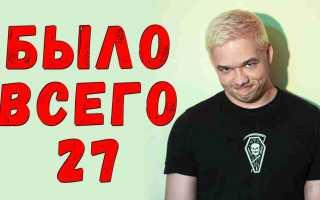 Молодому  российскому певцу было всего 27 лет! Его нашли дома…