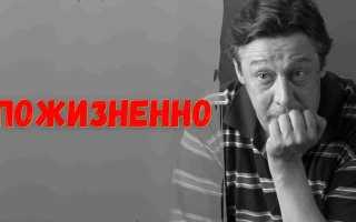 Пожизненное лишение! Михаил Ефремов попал под суровый приговор