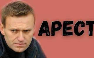 Арестовали! Навальные шокирован и не может поверить! Только выписли и тут… Скандал