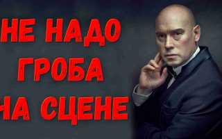 На сцене гроба не будет! Захоронят Сухорукова в Орехово-Зуеве, он сам так захотел! Родные там