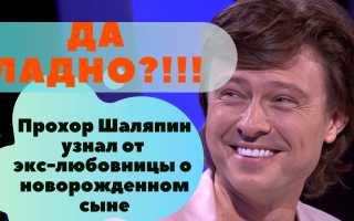 Прохор Шаляпин узнал от экс-любовницы о новорожденном сыне