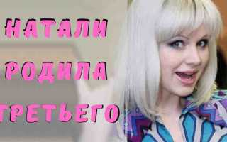 Певица Натали стала мамой в третий раз