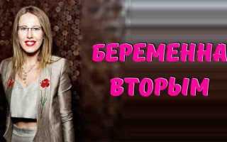 Ксения Собчак беременна вторым