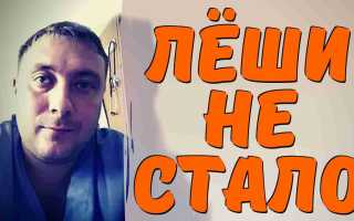 Алексей до последнего боролся! Подключали в ИВЛ… но не помогло, ночью ушел
