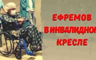 Ефремов передвигается в инвалидном кресле! Никто не ожидал — это уже конец
