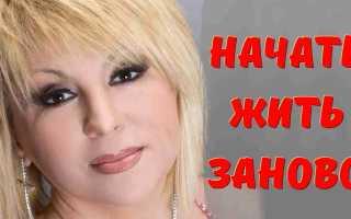 Мечта Валентины Легкоступовой, которой не суждено сбыться! Начать жизнь с чистого листа