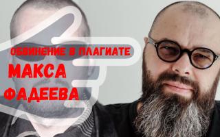Максим Фадеев якобы своровал песню саратовского музыканта