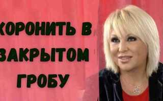 Дочь Валентины Легкоступовой хочет хоронить маму в закрытом гробу! А уже третий день