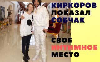 Киркоров показал любопытной Собчак свое интимное место