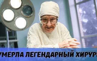 НЕ стало старейшего практикующего хирурга. Большая потеря… Слезы на глазах