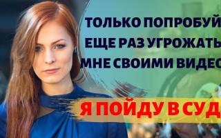 Мэрилин Керро думает подавать в суд на Александра Шепса
