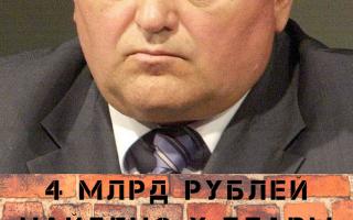 У экс-главы Клинского района нашли имущество на 4 млрд