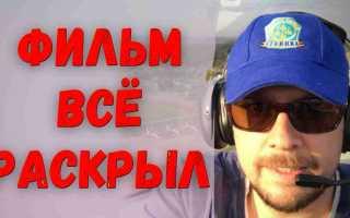 Александр Колтовой считал себя плохим пилотом! Фильм снятый им незадолго до гибели тому подтверждение