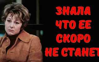 Почему замечательная актриса Татьяна Лаврова ушла из жизни в одиночестве