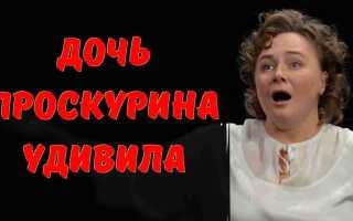 Дочь Проскурина удивила откровением об отце! Пока ещё не осознала