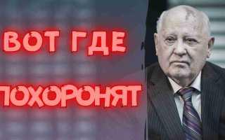 Стало известно где похоронят Горбачева! Нарушат регламент! Упокоится в другом месте
