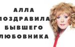 Пугачёва на всю страну обратилась к бывшему любовнику