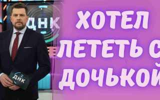 Александр Колтовой хотел взять в последний полет свою дочь! Случайность или проведение
