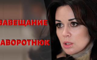 К Анастасии Заворотнюк приходил нотариус, сообщают СМИ