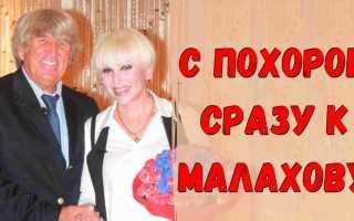 Сразу после прощания! Вдовец отправился к Малахову! Дочери Легкоступовой вне себя