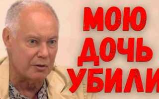Владимир Конкин заявил, что его дочь убили! Возбуждено уголовное дело! Все подробности на сегодня