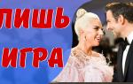 Роман Леди Гага и Брэдли Купера на самом деле просто ИГРА